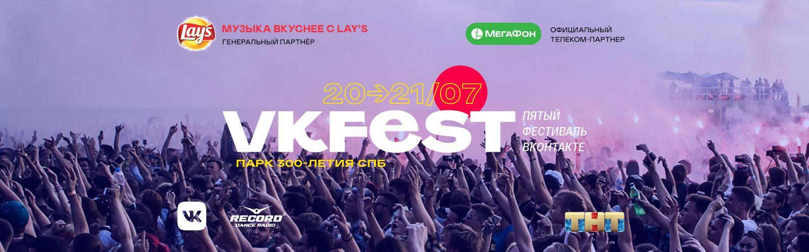 7c5ab28ea929d VK Fest 2019» - купить билеты онлайн | 21 июля 2019 12:00, Парк 300 ...