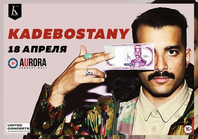 Концерт Kadebostany