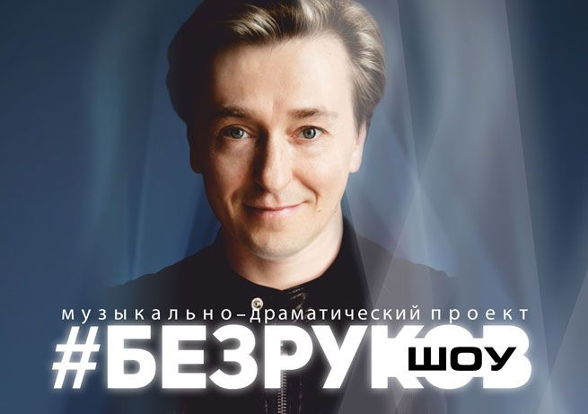 Концерт Безруков Шоу