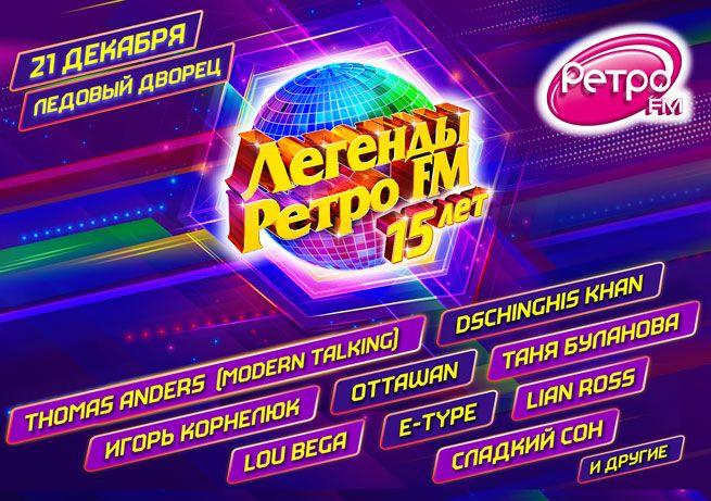 Фестиваль Легенды Ретро FM